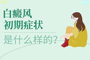 女性发病初期的白癞风症状是什么样的